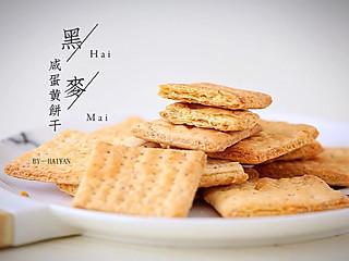 海燕的窝的超好吃的黑麦蛋黄饼干,酥酥脆脆!