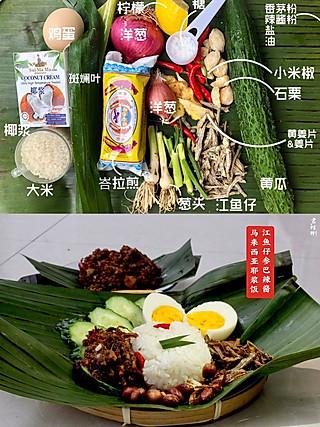 君蛤蜊做包吃包的峇拉煎是马来语 Belacan 的音译,拼写可能源自葡萄牙语,它一种虾糕,所谓糕是用带皮的小虾和盐在石桕里磨碎后爆晒发酵而成。市售的峇拉煎通常是压成砖状的。  峇拉煎是马来西亚家庭常用的调味料。人们用它配以合适香料、海鲜做出各式各样的咖喱菜和辣椒酱,比如Laska,马来风光(峇拉煎虾辣酱炒空心菜)峇拉煎虾🦐参巴辣酱耶浆饭,还有峇拉煎江鱼仔参巴辣酱,峇拉煎鱿鱼参巴辣酱。 可以说峇拉煎给马来菜,娘惹菜,华人菜注入无与伦比的滋味。   前几天我分享了一款参巴酱配耶浆饭的做法,今天就来分享一款经典的江鱼仔参巴辣酱配耶浆饭的做法 (Nasi Lamak degan  Sambal Belacan Ikan Bilis )。  都是所有的乡愁都是因为馋, 那对马来西亚游子来说, 这份参巴酱耶浆饭一定叫人想家。(原创文章,转载请注明出处。)  耶浆饭二人份。 江鱼仔虾参巴酱六人份。 冷藏保存14天。  贴士: 1⃣️在国内做这道菜最大挑战是食材,食材表里部分材料是我用替代品,也写了马来西亚当地用的食材。  2⃣️这次参巴酱量比较少,如果需要加量需要多熬一下,最理想是小火熬60分钟以上。  3⃣️辣椒最好磨/打成厚泥,切勿达成液体。  4⃣️这些配菜虽说是经典模式,但也可以自由发挥,很多时候耶浆饭配菜可以非常豪华,炸鱼,炸鸡腿🍗等等。  有问题留言我。👩🏻🍳😉    <topic id='642'>你与美食达人只差这一步!</topic><topic id='631'>用一道菜证明你的厨艺</topic><topic id='625'>让你幸福感爆棚的食物</topic><user id='11750476'>安安静静待花开</user><user id='20057954'>北纬yhz</user><user id='19044585'>超级幸运辣</user><user id='8333736'>大智若愚厨神</user><user id='23145895'>厨小花</user><user id='11730137'>清雅小厨</user><user id='15658911'>爱新觉罗_金金</user><user id='22735537'>念念的小灶</user><user id='5587287'>小砖头UP</user><user id='19069809'>Louisa777</user><user id='3642637'>诗风</user><user id='18621324'>清露风荷</user><user id='1969230'>泥大鳅鳅鳅鳅鳅</user><user id='5353724'>灯泡莎</user><user id='536695'>你有本事放学别走</user><user id='22431318'>四毛家的小窝</user><user id='4590482'>楚楚小厨</user>