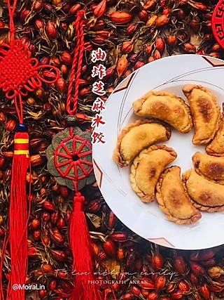 安冉An的油炸芝麻水饺