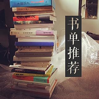 蒲公英飞扬的【八月书单推荐】阅读可以让你变成一个知情识趣的人🌟