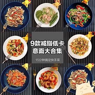 余麦当的吃货减脂餐 | 9款美味低卡意面合集及菜谱,15分钟搞定‼️