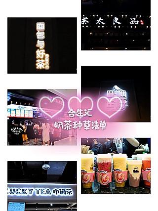 小砖头UP的北京探店 | 合生汇奶茶种草清单
