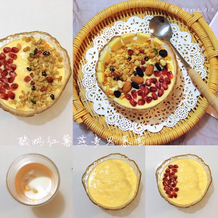 健康低脂代餐——酸奶红薯燕麦思慕雪图3