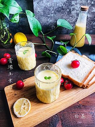 白茶home的㊙️多加一步,在家做出媲美饭店的香浓玉米汁❗