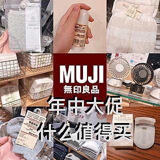 雨儿落芙蓉的8月Muji无印良品☎️年中大促,画重点:到底什么值得买?