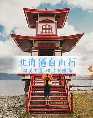 小玉Doris的❄️北海道2天自由行|人均2000玩遍札幌小樽
