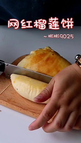 彬彬9025的网红榴莲饼