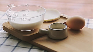 魔幻厨房MagicKitchen的饺子皮蛋挞💯从此不用再浪费一张饺子皮🥟