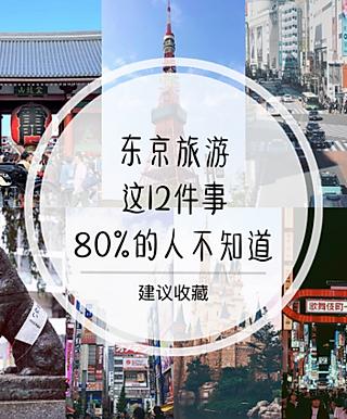 小玉Doris的日本东京旅游🇯🇵这12件事❗️80%的人不知道