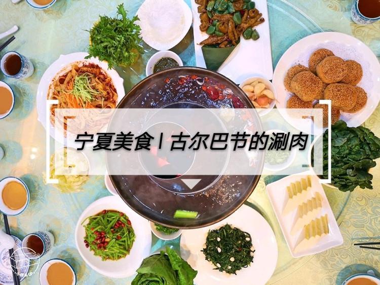 宁夏美食   在古尔巴节吃涮肉图9