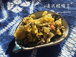 自制滇式酸腌菜—拌米线面条缺不了的味道