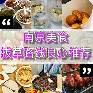 可爱的小下巴的这辈子一定要去南京吃吃吃!本地人推荐!最值得吃的南京美食都在这里!