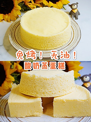 honey啊清清的免烤箱‼️不加一滴油‼️零失败爆好吃酸奶蛋糕