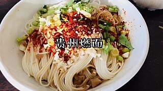 霂雨阳光的贵州小吃|燃面