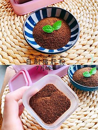 白茶home的宝宝缺铁怎么办❓自制猪肝粉㊙️补铁就靠它‼️