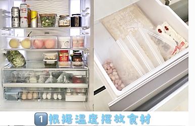 4个冰箱收纳小技巧,实用度💯图2