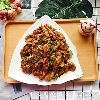 lindayhf的十三香烧虾🦐干#尝鲜正当时