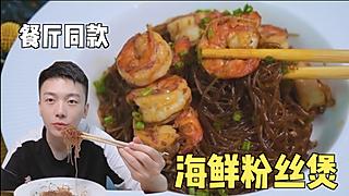 添饭小哥哥的泰餐大厨传授的海鲜粉丝煲做法