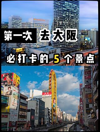 小玉Doris的吐血整理❗️第一次去日本大阪必打卡5个景点