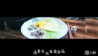 楚楚小厨的嗦面狂——鸡蛋牛肉龙须面汤