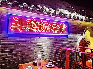 梵妖6的打卡南京新街口:斗鸡饭场伙。高颜值又美味的川菜