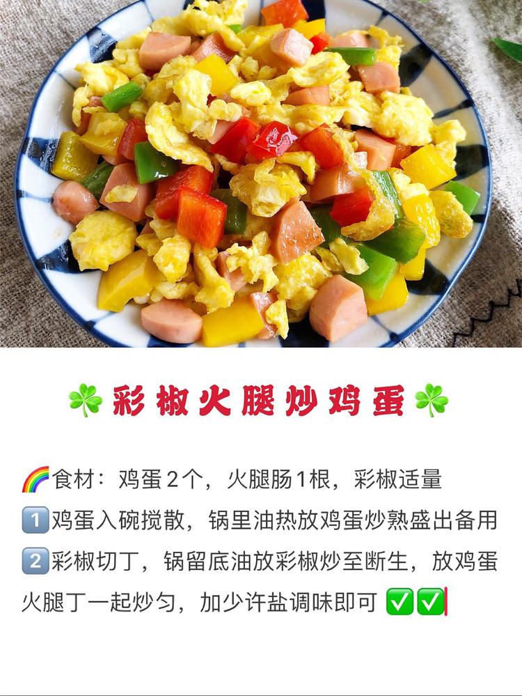 6道孩子爱吃的家常菜🔥一周不重样内含详细做法图5