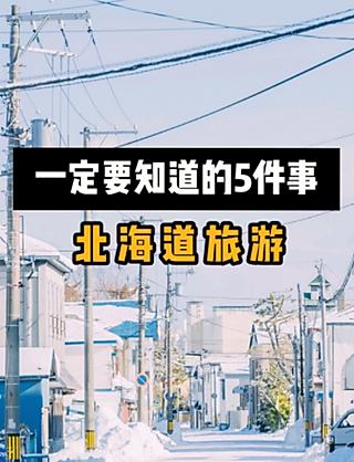 小玉Doris的日本旅游🎐北海道攻略💌情书|绝美雪景