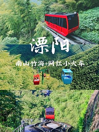 小玉Doris的🌸 溧阳旅游攻略 打卡南山竹海+网红小火车