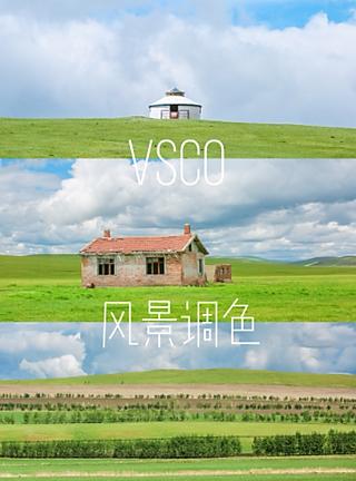 小玉Doris的VSCO调色|毕业旅行🌿风景调色你需要get技巧