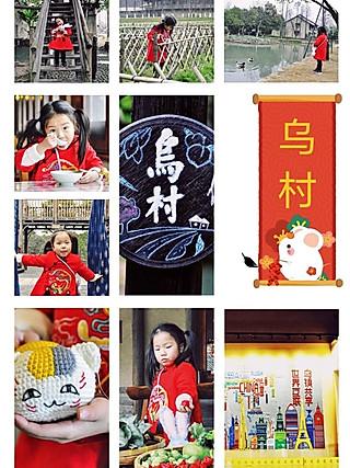 小砖头UP的新春亲子旅行   来乌村,过大年,新春亲子旅行一起造!