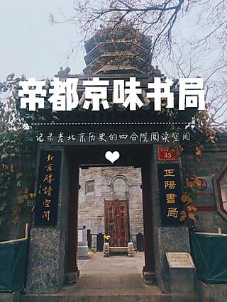 Sunshine_毓的北京正阳书局   记录老北京历史的四合院书局