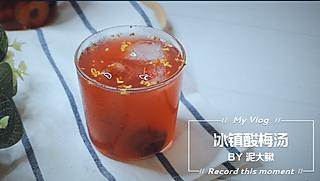 泥大鳅鳅鳅鳅鳅的泥大鳅的Vlog——冰镇酸梅汤#美食vlogger#