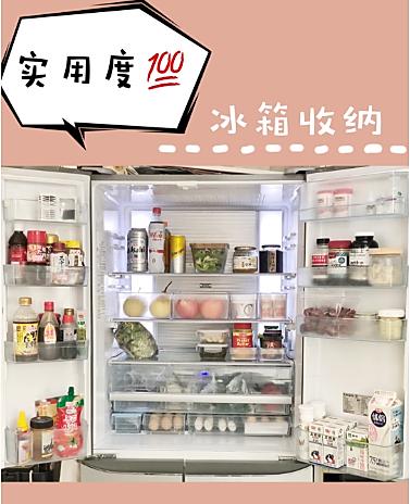 4个冰箱收纳小技巧,实用度💯图1