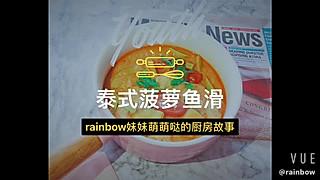 rainbow麻麻美美哒的泰酸菠萝鱼滑汤