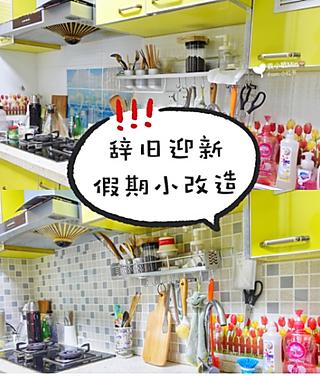 Merirosvot的向往的独居生活之——我的厨房收纳心得