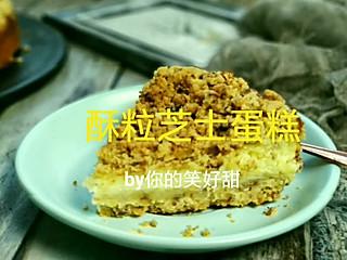 你的笑好甜的令人销魂的酥底酥粒芝士蛋糕