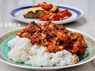 君蛤蜊做包吃包的小龙虾拌饭  1. 家人喜欢小龙虾,便做个番茄浓汁的小龙虾浇头来扣饭。  早上买了菜场里最小的品种,1斤3两,40块,做出一大碗浇头。   2. 🦞➕🍅➕🍄准备食材: 番茄🍅、姜片、洋葱、蘑菇洗净切丁。龙虾洗干净放水里,放10片姜大火煮滚后小火煮4分钟即可捞出。  3. 🦞简单粗暴剥龙虾:用手指明去头,挤出蟹黄,再取出尾巴的肉,完成后待用。   图片是我剥的。  4. 🍅酱汁:干净的锅中加入油小火煸炒洋葱丁汁收缩发白后倒入番茄大火翻炒30秒,再小火炖煮5分钟至浓稠的番茄酱汁待用。  结果原本是二人份的一个人一锅端了。<topic id='678'>万物皆可拌</topic>