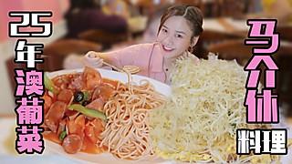密子君的密子君·开在澳门大三巴景区的澳葡菜,25年老板几乎没涨价?
