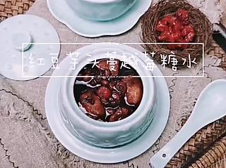 焦享悦的红豆芋头蔓越莓糖水