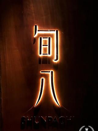 惠子Angela的东京与北京之间,只有一间居酒屋的距离…🎏