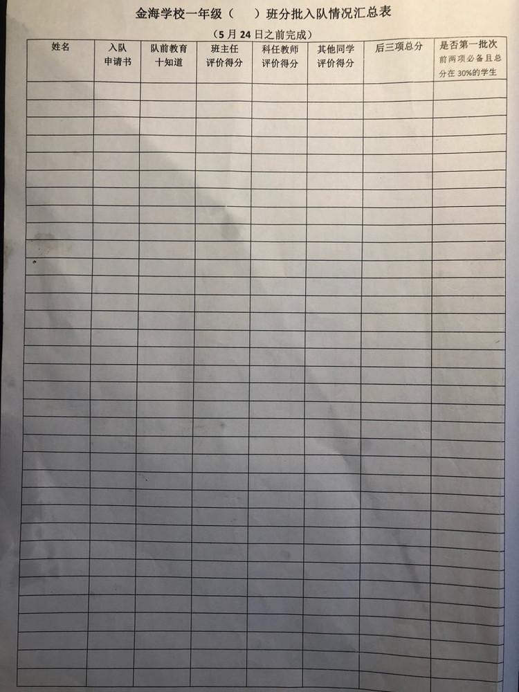 入队申请书完成图5