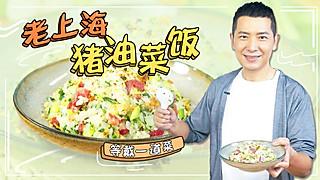 罐头视频的老上海咸菜肉饭,一道适合上班族的美食!