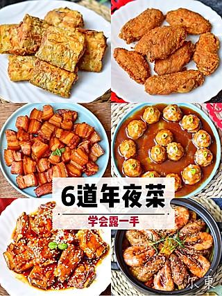 尔東美食记的6道年夜菜,学会给家人露一手