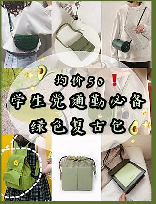 桃啾啾j的均价50‼️学生党通勤必备绿色🥑复古包