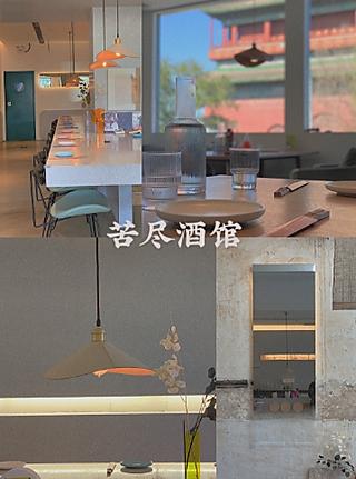 风中凌乱の小琪子的北京探店 |鼓楼旁吃川菜的小酒馆
