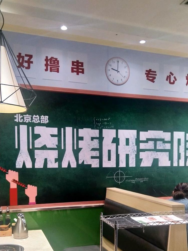 这是一家清真餐厅,坐落朝阳区回民乡!具体位置在北京市朝阳区常通路3号院2号楼8层1单元9005!!! 老板姓武!蒙古族人,自从前年开张我们就办了贵宾卡!享受七折待遇。( '▿ ' )。我们现在已经从食客转变为朋友,当然,结账还是一样的!!! 这里的牛羊肉非常新鲜,有传统的老北京涮羊肉,有火锅羊蝎子清真炒菜,老北京清真风味凉菜,还有免费的小吃水果,涮肉蘸料一次交费后 后面随意加不再收费!不管是老人小图5