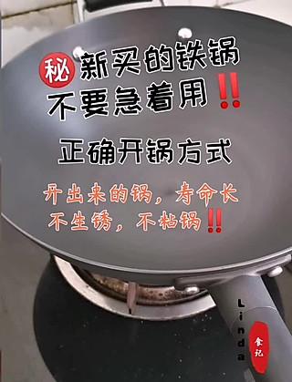 Linda食记的铁锅开锅方法