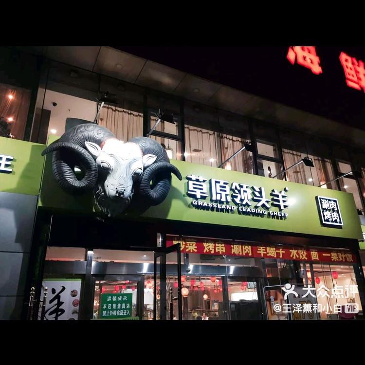 这是一家清真餐厅,坐落朝阳区回民乡!具体位置在北京市朝阳区常通路3号院2号楼8层1单元9005!!! 老板姓武!蒙古族人,自从前年开张我们就办了贵宾卡!享受七折待遇。( '▿ ' )。我们现在已经从食客转变为朋友,当然,结账还是一样的!!! 这里的牛羊肉非常新鲜,有传统的老北京涮羊肉,有火锅羊蝎子清真炒菜,老北京清真风味凉菜,还有免费的小吃水果,涮肉蘸料一次交费后 后面随意加不再收费!不管是老人小图6