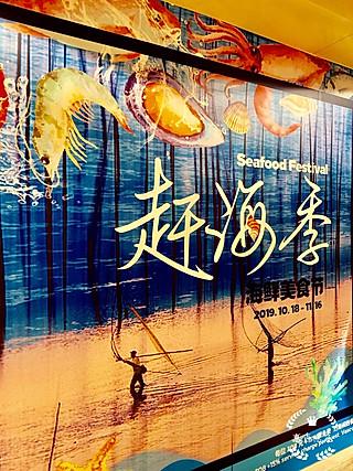 惠声惠色117的北京王府井希尔顿酒店万斯阁西餐厅赶海记