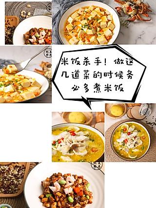 浙江钛美生活馆的米饭杀手!做这几道菜的时候务必多煮米饭